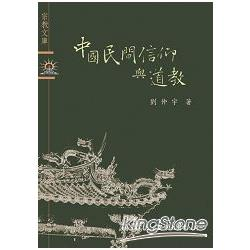 中國民間信仰與道教-宗教文庫