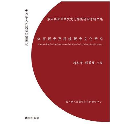 紅面觀音及跨境觀音文化研究:第六屆世界華文文化學術研討會論文集