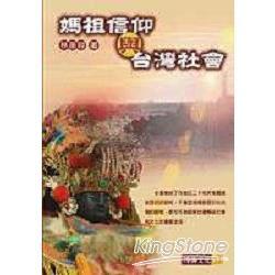 媽祖信仰與台灣社會 /