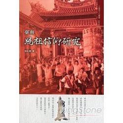 臺南媽祖信仰研究