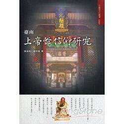 臺南上帝爺信仰研究