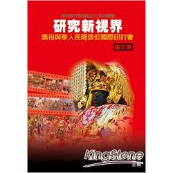 研究新視界:「媽祖與華人民間信仰」國際研討會論文集