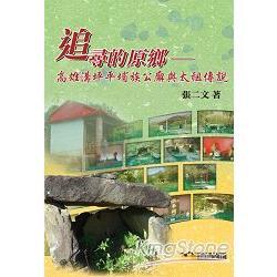 追尋的原鄉:高雄溝坪平埔族公廨與太祖傳說