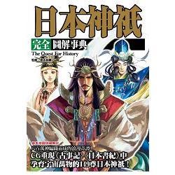 日本神祇 : 完全圖解事典