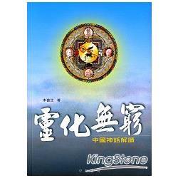 靈化無窮:中國神話解讀