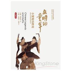 文明的童年:中國神話傳說:超越自身境遇的理想與抗爭