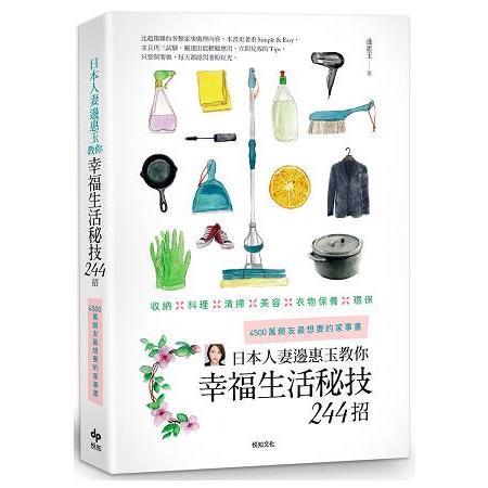 日本人妻邊惠玉教你幸福生活秘技244招:千萬網友最想要的家事書-收納╳料理╳清掃╳美容╳衣物保養╳環