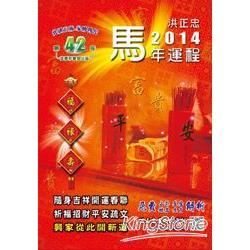 2014馬年運程祈福迎財開運民曆(五術講義6)
