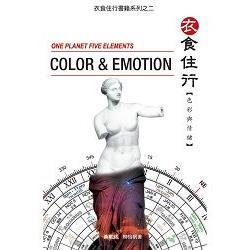 衣食住行:色彩與情緒