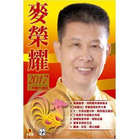 麥榮耀2017丁酉雞年運程