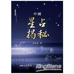 中國星占揭秘 /
