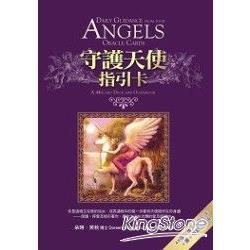 守護天使指引卡
