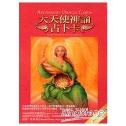大天使神諭占卜卡:45張大天使卡+書+塔羅絲絨袋(2009年新版)