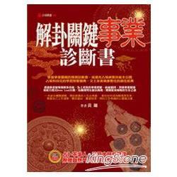 解卦關鍵 事業診斷書 (附程式光碟試用版)