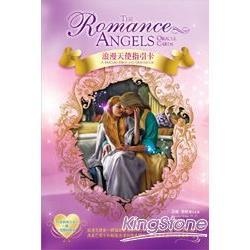 浪漫天使指引卡