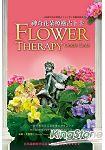 神奇花朵療癒占卜卡:44張花朵療癒占卜卡+書+塔羅絲絨袋