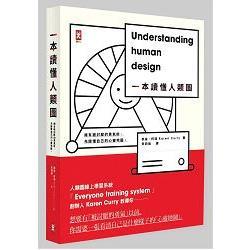 一本讀懂人類圖:擁有被討厭的勇氣前,先讀懂自己的心靈地圖