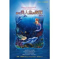 神奇美人魚與海豚指引卡