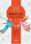 愛情全占星:了解愛情原動力,學習完美的親密關係(全新增訂版)