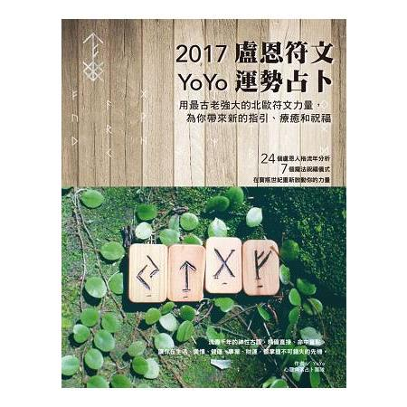 2017 YoYo盧恩符文運勢占卜:用最古老強大的符文力量,為你帶來指引、療癒和祝福