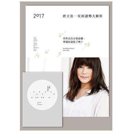 2017唐立淇星座運勢大解析+2017占星文本