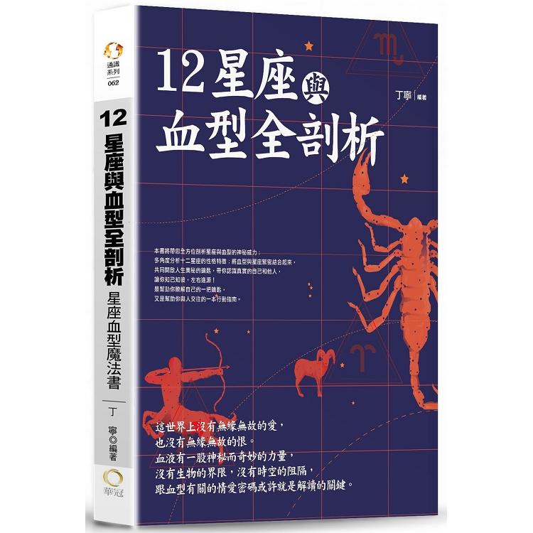 12星座與血型全剖析:星座血型魔法書