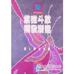 紫微斗數開發潛能(2)