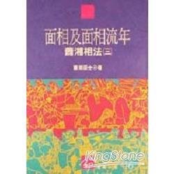 面相及面相流年:蕭湘相法 ( 三 )