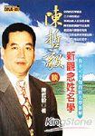 陳哲毅談新觀念姓名學