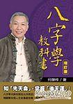 八字學教科書(增訂版)