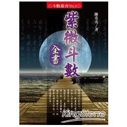 紫微斗數全書