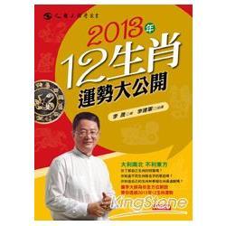 2013年12生肖運勢大公開