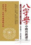 八字學中階晉級講義:知命改運 改變一生的命理教科書