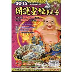 2015年開運聖經農民曆(開運價99元)