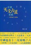 中國天文占星基礎:術數與天文關係