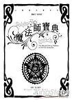心靈魔法書系列:寫給下一世代的魔法師寶