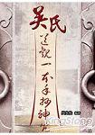 吳氏道觀一本手抄神咒