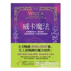 威卡魔法:經實證最有效、最易操作-巫師必讀的魔法經典