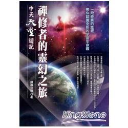 禪修者的靈幻之旅 :  中天天堂遊記 /
