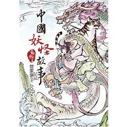 中國妖怪故事 : 動物篇