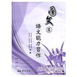 高職國文Ⅱ語文能力習作(二版)