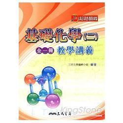 普通高級中學基礎化學(二)全一冊教學講義(含解答本)