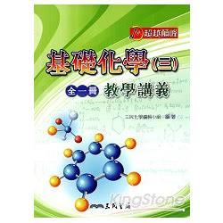 普通高級中學基礎化學(三)全一冊教學講義(含解答本)