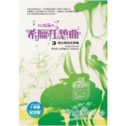 杜瑞爾‧希臘狂想曲(十萬冊紀念版)3:桃金孃森林寶藏