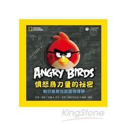 Angry birds憤怒鳥力量的祕密:憤怒鳥教你認識物理學