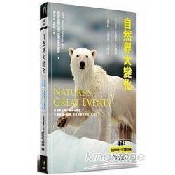 自然界大變化 : 大氾濫.大響宴.大遷徙.大融化.大洄游.大潮流 /