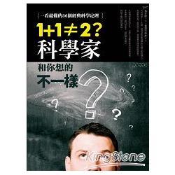 1+1≠2?科學家和你想的不一樣:一看就懂的36個經典科學定理