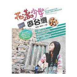 花漾少女遊台灣:愛好旅遊攝影的女孩-用眼用心捕捉台灣最美風采