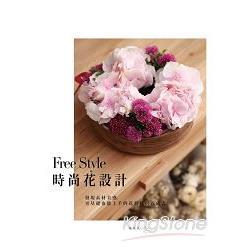 Free style時尚花設計:發現素材美感-零基礎也能上手的花藝私房養成書