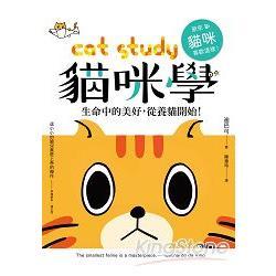 Cat study貓咪學:生命中的美好-從養貓開始!